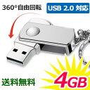 USBメモリー 4GB おしゃれ 衝撃に強い 高速USB2.0 USB1.1 USBフラッシュメモリー キャップレス メタル素材 回転式 キーリング付き 外部メモリ 記録用メモリ USBフラッシュメモ