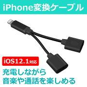 iPhone変換ケーブルiPhone8変換アダプタイヤホンジャック2in1充電ケーブル音楽通話アイフォン8Plus77Plus充電しながらイヤホンが使える同時接続可能充電器iPhoneXアイフォン10ケーブルイヤフォン