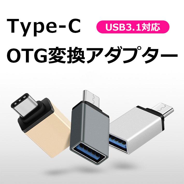【メール便送料無料】 Type-C OTG 変換 アダプター タイプC mac 変換コネクター 変換プラグ USB3.1 スマホ タブレット USBメモリー ケーブル ホスト マウス接続 キーボード ゲームコントローラー