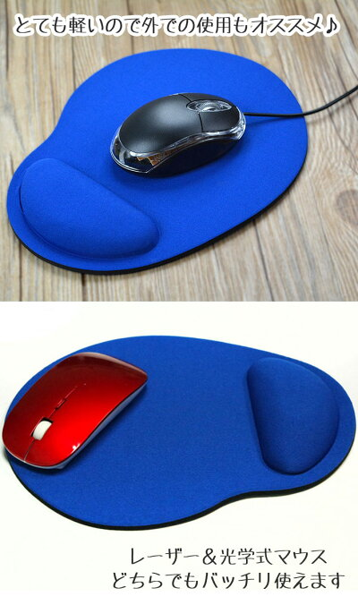 【送料無料】マウスパッド手首軽量レーザー&光学式マウス対応リストレストエルゴノミックス人間工学デザインハンドレスト疲労軽減アームレストシンプルズレにくい全8色