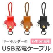 iPhone充電ケーブルキーホルダー型コンパクトケーブル15cmキーリング付携帯充電ケーブルカラフル全3色スマホ充電ケーブルおしゃれかわいいiPhone88plusiPhoneXiPhone77PlusiPhone66sアイフォン
