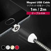 【送料無料】iPhone充電ケーブルandroidmicrousbType-cマグネット[1mケーブルのみ]usbケーブルアイフォンスマホ充電ケーブル磁石マグネットケーブルiPhone8iPhone8PlusiPhone7iPhone7Plususb断線しにくいiPadXperiaXZ