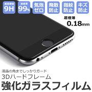 【送料無料】保護フィルムiPhoneガラスフィルム強化ガラス3Dソフトフレームキズ防止指紋防止飛散防止防汚コーティング自動吸着簡単に貼れる液晶iPhoneXiPhone8PlusiPhone7PlusiPhone6iPhone6sPlus