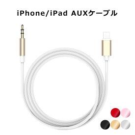 【メール便送料無料】 iPhone AUX ケーブル スマホ 断線しにくい 3.5mm ステレオ ミニプラグ iPad iPod オーディオ 1.0m 金メッキ端子 強化ナイロンメッシュ 外部スピーカー 音楽再生 パソコン iPhoneX/Xs/XsMax/XR/8/8Plus/7/7sPlus/6/6sPlus/5/5s/SE y2