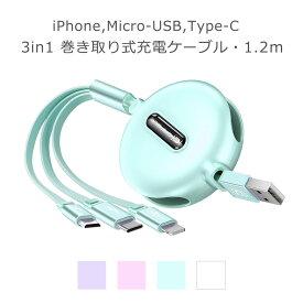 iPhone 充電 ケーブル USBケーブル [3in1] microUSB Type-C ケーブル 1.2m 巻き取り式 巻取 スッキリ収納 コンパクト フラットケーブル 最大3A出力 iPhoneX/Xs/XsMax/XR/8/8Plus/7/7sPlus/6/6sPlus/5/5s/SE Galaxy Xperia Android y4