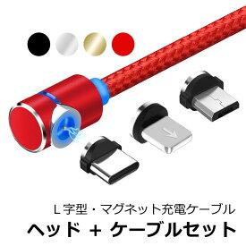 【送料無料】 充電ケーブル マグネット iPhone android microusb Type-c [ヘッド+1m・L字型ケーブルセット] usbケーブル アイフォン スマホ充電ケーブル 磁石 マグネットケーブル iPhoneX/Xs/XsMax/XR/8/7/6/ 断線しにくい iPad XperiaXZ y1