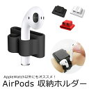 エアーポッズ ケース AirPods バンド 収納 シリコン アクセサリー [ベルト収納ホルダー] Apple Watch 時計 ベルト 防…