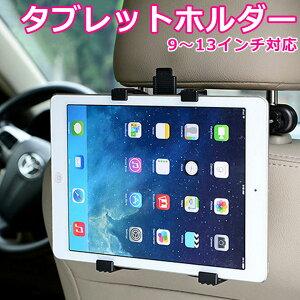 タブレット 車載ホルダー ホルダー 後部座席用 ヘッドレスト iPad タブレットホルダー カーホルダー タブレットPC アイパッド カーマウント 工具不要 取付簡単 9〜13インチタブレット対応 360