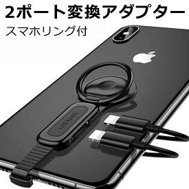 iPhone 変換アダプター 2in1 スマホリング iPhoneX/Xs/XsMax/XR/8/8Plus/7/7Plus/6/6s/6Plus/SE/5/5s 高速充電2A イヤホンジャック 充電ケーブル 音楽 通話 アイフォン 充電しながらイヤホン使用可 同時接続可能 3.5mmステレオミニジャック イヤフォン y1
