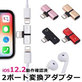 iPhone 変換アダプター 2in1 iPhoneX/Xs/8/8Plus/7/7Plus/6/6s/6Plus/SE/5/5s 音楽 通話 超小型 コンパクト アイフォン 充電しながらイヤホンが使える 同時接続可能 アイホン イヤフォン y2