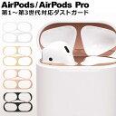 AirPods AirPods2 アクセサリー エアーポッズ 防塵 ホコリガード ダストガード 18Kコーティング 極薄 メタリックプレ…