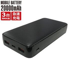 【メール便送料無料】 モバイルバッテリー 大容量 20000mah PSE認証 iPhone Type-C micro-USB 超急速充電 2台同時充電 2ポート スマホ 携帯充電器 モバイルチャージャー Switch スイッチ y4