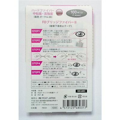 【送料無料】二重テープアイテープ二重まぶたテープクセ付けアイプチブリッジファイバー2二重ファイバー[肌色タイプ(オークル20)1.4mm]形成メザイクふたえまぶたシール眼瞼下垂防止引き上げアイライン05P05Nov16