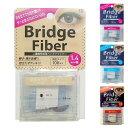 【送料無料】 二重テープ アイテープ 二重まぶたテープ クセ付け アイプチ ブリッジファイバー2 二重ファイバー 肌色…