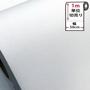 壁紙 白 のり付き シール はがせる クロス 無地 [白・ホワイト] 貼ってはがせる 壁紙シール リメイクシート ウォールステッカー インテリアシート カッティングシート 輸入壁紙 DIY リフォー