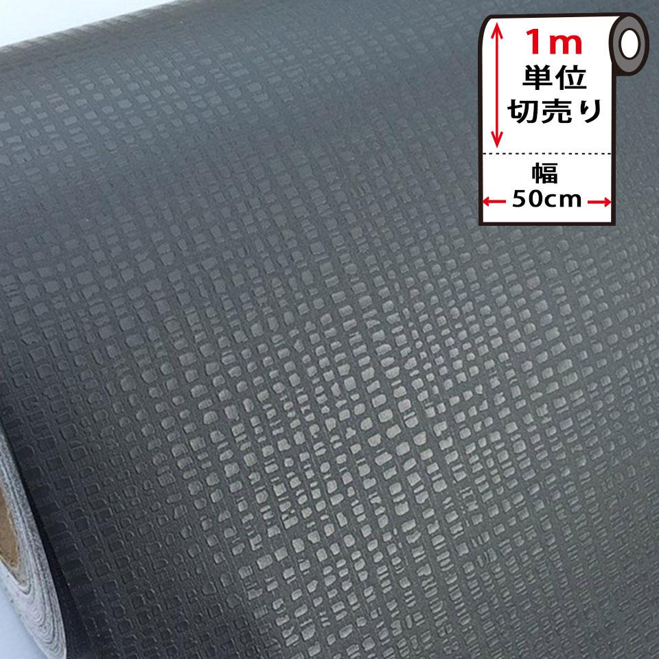 壁紙 シール はがせる クロス のり付き 無地 [ダークグレー] 貼ってはがせる 壁紙シール リメイクシート ウォールステッカー インテリアシート カッティングシート 輸入壁紙 DIY リフォーム 賃貸OK 模様替え 新生活