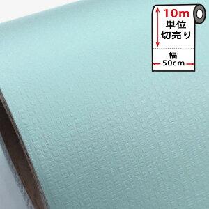 壁紙 シール 【 お得な壁紙10mセット 】 はがせる クロス のり付き 無地 [水色・ミント] 貼ってはがせる 壁紙シール リメイクシート ウォールステッカー インテリアシート カッティングシー