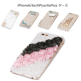 【送料無料】 iPhone6 iPhone6s ケース クリア iPhone6 Plus iPhone6s Plus ケース クリア iPhone6 カバー クリア iPhone6 プラス カバー クリア スワロフスキー デコ キラキラ おしゃれ 可愛い スマホケース 携帯ケース y1