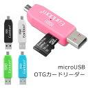 【送料無料】 USBカードリーダー SDメモリーカードリーダー OTG android アンドロイド スマホ タブレット usb ケーブ…
