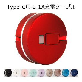 Type-C 充電 ケーブル USBケーブル Type-C ケーブル タイプC 充電 1m 全10色 巻き取り式 ケース付 巻取 スッキリ収納 Type-Cケーブル コンパクト フラットケーブル 充電ケーブル スマホ充電 最大2.1A出力 y4