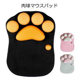 【送料無料】 マウスパッド 肉球 猫 ネコ ぷにぷにジェル内蔵 手首 軽量 レーザー&光学式マウス対応 リストレスト ハンドレスト 疲労軽減 アームレスト シンプル ズレにくい しっかりホールド 癒し 黒 ブラック ねこ 猫の手 にくきゅう 疲れにくい y4