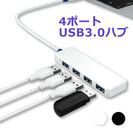 USBハブ 4ポート 超薄型 ハイスピード USB3.0対応 小型 バスパワー 5Gbps ウルトラスリム 横置き 0.3mケーブル ドライバー不要 4HUB 拡張 超高速ハブ 軽量 コンパクト 丈夫なTPEケーブル ホワイト ブラック かわいい 過電流保護機能付 y1