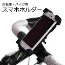 スマホホルダー 自転車 バイクタイ biketie ソフト ハードタイプ 振動に強い iPhone Galaxy Xperia 多機種対応 バイク…