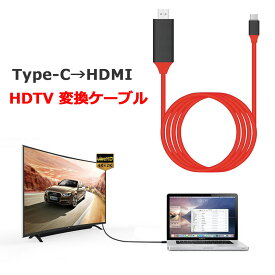 【メール便送料無料】 Type-C HDMI TV テレビ 接続 出力 ミラーリング 接続ケーブル GalaxyS8 S9 MacBook プロジェクター モニター タブレットPC MHL 転送ケーブル スマートフォン 変換ケーブル y2