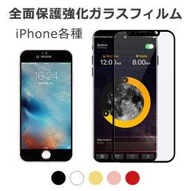 【送料無料】 保護フィルム iPhone Xs XsMax XR ガラスフィルム 強化ガラス 3D ソフトフレーム 液晶 全面保護 キズ防止 指紋防止 飛散防止 防汚コーティング 自動吸着 簡単に貼れる iPhoneX iPhone8 Plus iPhone7 Plus iPhone6 iPhone6s Plus y1