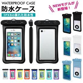 【送料無料】 防水ケース iPhone 水中撮影 フローティング IPX8 アイフォン 防水 ポーチ 浮く iPhone Plus Xperia GALAXY スマホ スマートフォン デジカメ 防水ケース 海 プール 財布 小物入れ スキー場 入れたまま通話可能 なめらか触感 y1