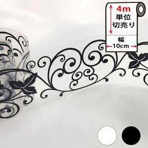 窓ガラス フィルム 【幅10cm×4m単位】シール 目隠し 窓ガラス用 マスキングテープ 幅広 白 黒 [ロマンチックリーフ] 壁紙 壁紙用 シール タイル キッチン はがせる リメイクシート アクセント