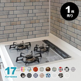 モザイクタイル シール キッチン 台所 水回り 洗面所 トイレ 耐水性 耐熱性 耐湿性 お掃除簡単 ハサミで簡単カット可能 立体的 3D 壁紙 のり付き ウォールステッカー