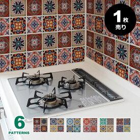 モザイクタイル シール キッチン 台所 水回り 洗面所 トイレ 耐水性 耐熱性 耐湿性 お掃除簡単 ハサミで簡単カット可能 立体的 3D 壁紙 のり付き ウォールステッカー 全6種類