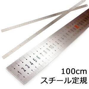 定規 スチール 100cm 直定規 1m ものさし 物差し じょうぎ 長い スケール センチ 裏面 インチ表記 長いものさし 鉄製 カッティング エッジ inch 0スタート 目盛 測定 穴あり カッター切断可 カッ