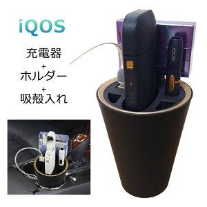 IQOS 充電器 車 iPhone 充電 オールインワンスタンド アイコス 車載 灰皿 ホルダー チャージャー microUSB 充電 最大2.1A給電 ホルダー単体充電可能 スマートフォン 充電 LED付 吸殻入れ付 ドリンク
