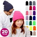 ニット帽 帽子 ニット 防寒 帽子 冬 シンプル ロング ニット帽 全20色 のびのびフリーサイズ 薄手 ニット帽 レディー…