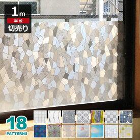 窓ガラス フィルム 目隠し シート はがせる 窓 デザイン柄 全18種 1m単位 装飾フィルム おしゃれ リフォーム 防犯 目隠しフィルム 飛散防止 プライバシー対策 曇りガラスシート 窓ガラスフィルム