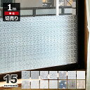 窓ガラス フィルム 目隠し シート はがせる 窓 レトロ・アンティーク柄 全15種 1m単位 装飾フィルム おしゃれ リフォ…