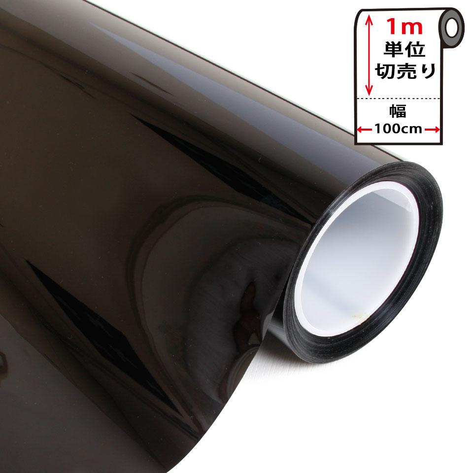 窓 目隠し フィルム 窓ガラス UVフィルム 黒 紫外線カット 飛散防止 UVカット プライバシー対策 紫外線98%カット 省エネ 防災 ガラス UVカットフィルムシート 防犯 紫外線対策 虫よけ 遮熱 スモーク 褪色劣化防止 05P05Nov16