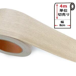 マスキングテープ 幅広 木目調カッティングシート 【幅8cm×4m単位】 幅広マスキングテープ 壁紙 シール のり付き 壁紙用 シール ウッド パネリング 羽目板 [ライトベージュ] はがせる リメイ