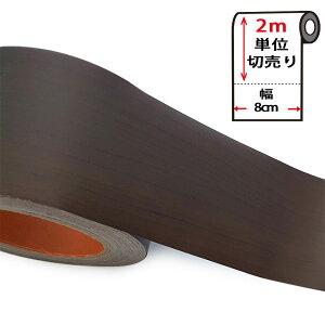 【メール便送料無料】マスキングテープ 幅広 木目調カッティングシート 【幅8cm×2m単位】 幅広マスキングテープ 壁紙 シール のり付き 壁紙用 ウッド パネリング 羽目板 [ダークブラウン] は