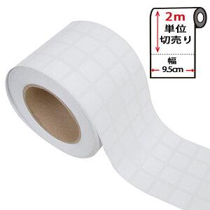 【メール便送料無料】マスキングテープ 幅広 【幅9.5cm×2m単位】 壁紙 白 壁紙用マスキングテープ シール タイル キッチン [ホワイト] はがせる リメイクシート アクセントクロス ウォールス