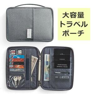 トラベルポーチ 大容量 札入れ パスポート カード入れ 小銭ポケット 旅行 トラベルグッズ 便利 おすすめ ペン差し M/Lサイズ オーガナイザー 貴重品入れ まとめて収納 スッキリ コンパクト