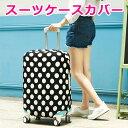 【メール便送料無料】 スーツケースカバー 伸縮 おしゃれ 旅行 保護 便利 海外 夏 キャリーバッグカバー お荷物カバー…