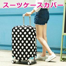 【メール便送料無料】 スーツケースカバー 伸縮 おしゃれ 旅行 保護 便利 海外 夏 キャリーバッグカバー お荷物カバー キズから保護 視認性抜群 区別 見つけやすい マジックテープ S M L XLサイズ y4