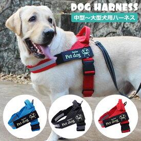 ハーネス 中型犬 大型犬 ハーネスベルト 犬 胴輪 首輪 抜けにくい 反射材付き ハンドル付き リフトハーネス 犬用ハーネス 速乾性 散歩 おさんぽ ペットグッズ ペット用品 犬用品