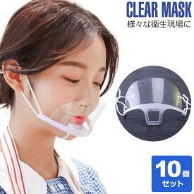 【宅配便送料無料】 衛生マスク 透明マスク [10個セット] プラスチックマスク 透明マスク 業務用 調理用 マスク クリアマスク 医療用 耳が痛くならない レストラン ホテル y5