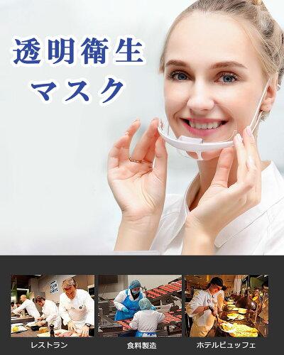 衛生マスク透明マスクプラスチックマスク透明マスク業務用調理用マスククリアマスク医療用耳が痛くならないレストランホテル