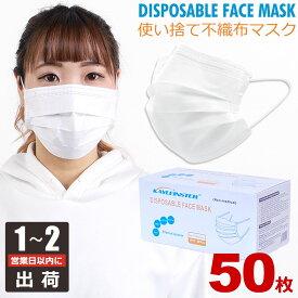 マスク 50枚入り 使い捨てマスク 不織布マスク 大人用 抗菌 メンズ レディース 男女兼用 粉塵 花粉 ウイルス飛沫 風邪 ウイルス対策マスク フェイスマスク 通勤 通学 大人