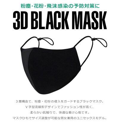 マスク黒マスクブラックマスクカッコイイワイルドB系ストリートファッションコスプレ小顔効果快適フィット高通気性花粉ダニホコリ99%カットレディースメンズ大人用フリーサイズ手洗いOKくり返し使える在庫あり